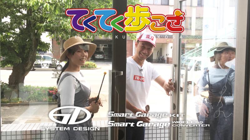 福井ケーブルテレビさん「てくてく歩こさ」の取材を見学してきました