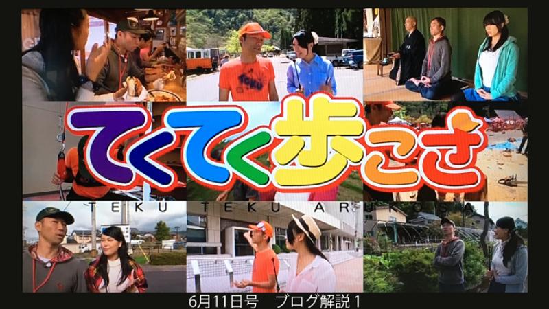 福井ケーブルテレビさん「てくてく歩こさ」6月11日号で流れてました -前編-