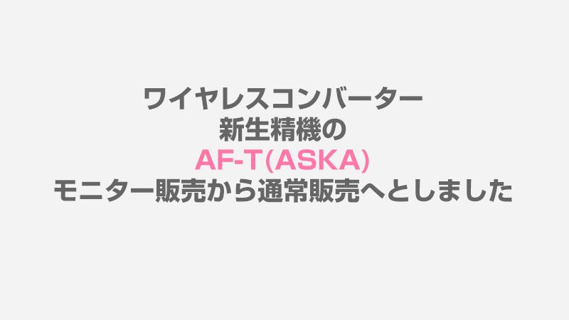ワイヤレスコンバーター 対応リモコンの変更 新生精機 AF-T(ASKA)