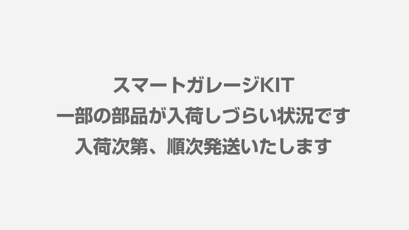 スマートガレージKITの発送時期につきまして(8/27現在)