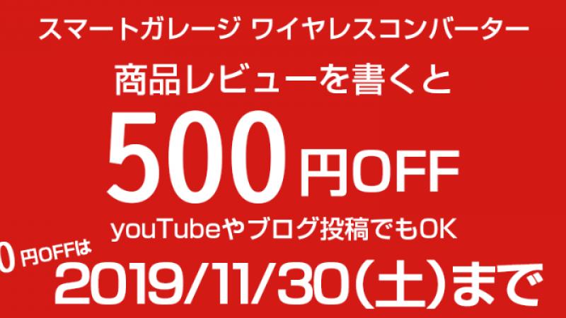 ワイヤレスコンバーターレビュー500円割引終了のお知らせ