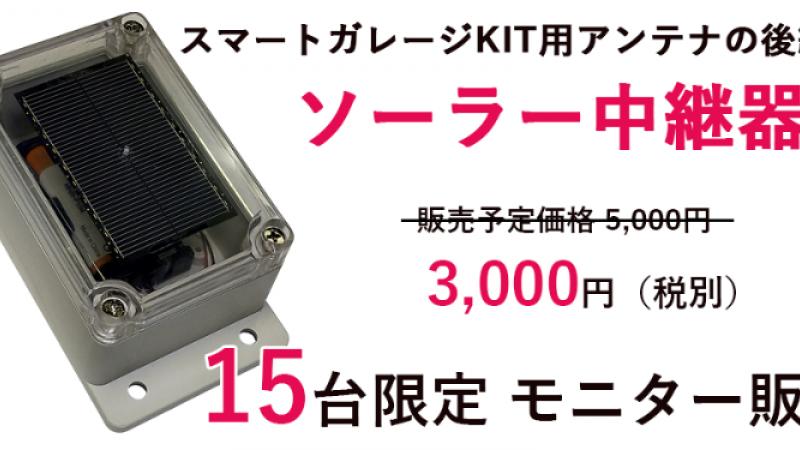 ソーラー中継器 15台限定モニター販売