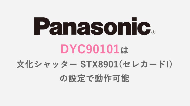 Panasonic製DYC90101カードリモコンをお使いの方へ