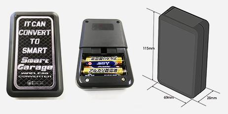 スマートガレージワイヤレスコンバーター(屋内用)